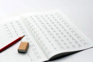 漢字書き取り