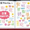 寄せ書きにメッセージを先生に書くなら?感動したり喜ぶ言葉とは?