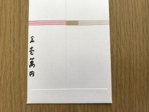 一 万 円 漢字