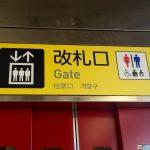 駅のトイレを借りるなら入場券は必要なの?改札内の場合も合わせて紹介!